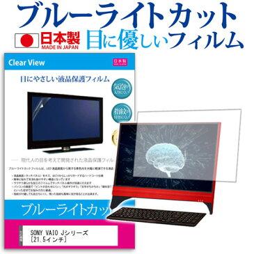 SONY VAIO Jシリーズ[21.5インチ]ブルーライトカット 反射防止 液晶保護フィルム 指紋防止 気泡レス加工 液晶フィルム メール便なら送料無料