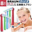 EB10対応 電動歯ブラシ 互換 替えブラシ 8本セット 子供用 すみずみクリーンキッズ やわらかめ ブラウン オーラルB 歯垢除去ブラシ ブラシヘッド 母の日 プレゼント 実用的