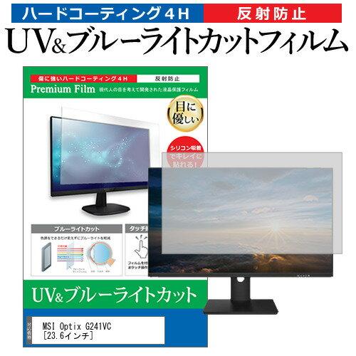 PCアクセサリー, 液晶保護フィルム MSI Optix G241VC 23.6