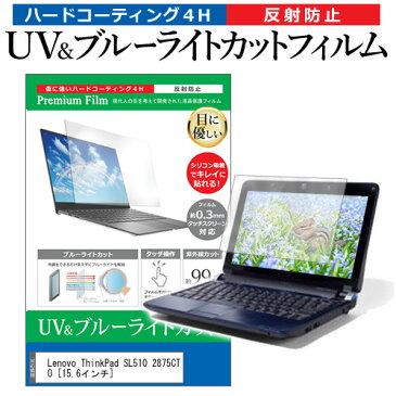Lenovo ThinkPad SL510 2875CTO [15.6インチ] 機種で使える ブルーライトカット 反射防止 指紋防止 液晶保護フィルム メール便送料無料