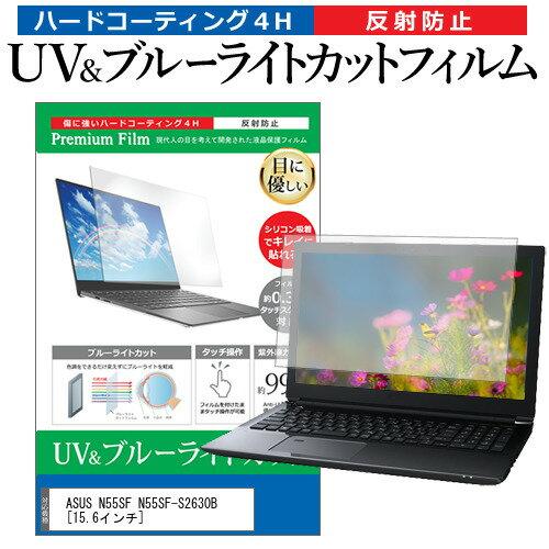 PCアクセサリー, 液晶保護フィルム ASUS N55SF N55SF-S2630B 15.6