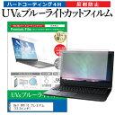 Dell XPS 13 プレミアム [13.3インチ] 機種で使える ブルーライトカット 反射防止 指紋防止 液晶保護フィルム メール便送料無料
