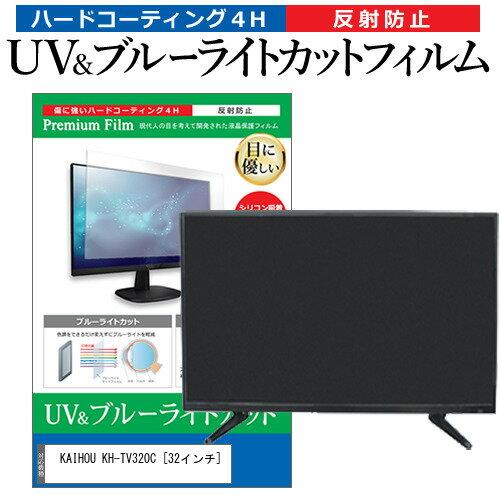 KAIHOU KH-TV320C [32インチ] 機種で使える ブルーライトカット 反射防止 指紋防止 液晶TV 保護フィルム メール便送料無料