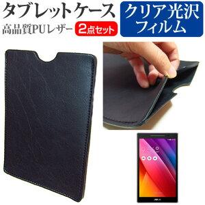 ASUSZenPad7.0Z370C-BK16[7インチ]で使える【指紋防止・クリア光沢仕様の液晶保護フィルムとタブレットケースのセット】