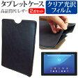【メール便は送料無料】SONY Xperia Z4 Tablet Wi-Fiモデル SGP712JP/B[10.1インチ]指紋防止 クリア光沢 液晶保護フィルム と タブレットケース セット ケース カバー 保護フィルム