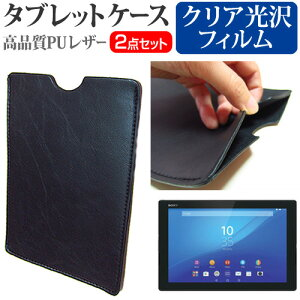 SONYXperiaZ4TabletWi-FiモデルSGP712JP/B[10.1インチ(2560x1600)]で使える【指紋防止・クリア光沢仕様の液晶保護フィルムとタブレットケースのセット】液晶保護シート/保護フィルム/保護シール/液晶カバー/画面保護フィルム/キズ防止/防塵