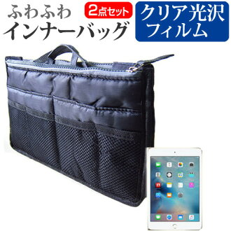 APPLE iPad mini 4[7.9英寸]指紋防止清除光澤液晶屏保護膜tofuwafuwa內袋安排包界內包靠墊