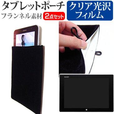 シャープ Mebius Pad TA-H10L-B[10.1インチ]指紋防止 クリア光沢 液晶保護フィルム と タブレットケース ポーチ セット ケース カバー 保護フィルム メール便なら送料無料
