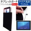 【メール便は送料無料】SONY Xperia Z4 Tablet Wi-Fiモデル SGP712JP/B[10.1インチ]指紋防止 クリア光沢 液晶保護フィルム と タブレットケース ポーチ セット ケース カバー 保護フィルム