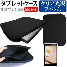 Lenovo YOGA Tab 3 8 [8インチ] 指紋防止 クリア光沢 液晶保護フィルム と ネオプレン素材 タブレットケース セット ケース カバー 保護フィルム メール便送料無料