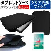【メール便は送料無料】SONY Xperia Z4 Tablet Wi-Fiモデル SGP712JP/W[10.1インチ]指紋防止 クリア光沢 液晶保護フィルム と ネオプレン素材 タブレットケース セット ケース カバー 保護フィルム