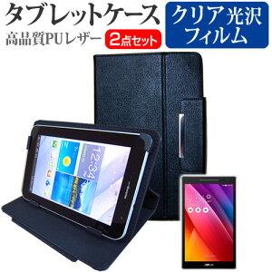 ASUSZenPad7.0Z370C-BK16[7インチ]で使える【指紋防止・クリア光沢仕様の液晶保護フィルムとスタンド機能付きタブレットケースのセット】