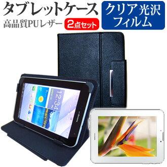Huawei MediaPad 7 Youth[7英寸]指紋防止清除光澤液晶屏保護膜和有枱燈功能的平板電腦情况安排箱蓋保護膜
