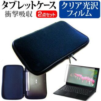 ASUS Chromebook Flip C100PA[10.1英寸]指紋防止清除光澤液晶屏保護膜和打擊吸收平板電腦PC情况安排箱蓋保護膜平板電腦情况