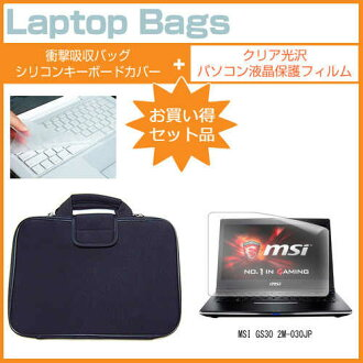 MSI GS30 2M-030JP[13.3英寸]指纹防止清除光泽液晶屏保护膜和打击吸收平板电脑PC情况安排箱盖保护膜平板电脑情况