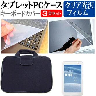 [郵件班次免運費]APPLE iPad Pro[12.9英寸]指紋防止清除光澤液晶屏保護膜和打擊吸收平板電腦PC情况安排箱蓋保護膜平板電腦情况