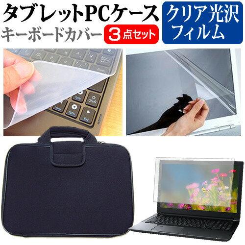 富士通FMVLIFEBOOKUHシリーズWU2/E3 13.3インチ 機種で使える指紋防止クリア光沢液晶保護フィルムと衝撃吸収タ