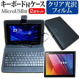 ASUS ZenPad 10 Z300C-BK16[10.1英寸]指紋防止清除光澤液晶屏保護膜和有鍵盤功能的平板電腦情况安排箱蓋保護膜