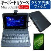 【メール便は送料無料】SONY Xperia Z4 Tablet Wi-Fiモデル SGP712JP/B[10.1インチ]指紋防止 クリア光沢 液晶保護フィルム と キーボード機能付き タブレットケース セット ケース カバー 保護フィルム