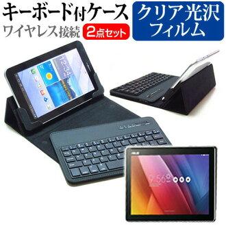 [郵件班次免運費]ASUS ZenPad 10 Z300CL-BK16[10.1英寸]指紋防止清除光澤液晶屏保護膜和有無線鍵盤功能的平板電腦情况bluetooth型安排箱蓋保護膜無線