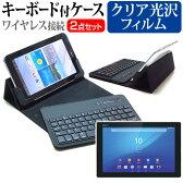 【メール便は送料無料】SONY Xperia Z4 Tablet Wi-Fiモデル SGP712JP/B[10.1インチ]指紋防止 クリア光沢 液晶保護フィルム と ワイヤレスキーボード機能付き タブレットケース bluetoothタイプ セット ケース カバー 保護フィルム ワイヤレス