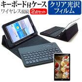 【メール便は送料無料】SONY Xperia Z4 Tablet Wi-Fiモデル SGP712JP/W[10.1インチ]指紋防止 クリア光沢 液晶保護フィルム と ワイヤレスキーボード機能付き タブレットケース bluetoothタイプ セット ケース カバー 保護フィルム ワイヤレス