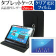 【メール便は送料無料】SONY Xperia Z4 Tablet Wi-Fiモデル SGP712JP/W[10.1インチ]360度回転 スタンド機能 レザーケース 黒 と 液晶保護フィルム 指紋防止 クリア光沢 セット ケース カバー 保護フィルム