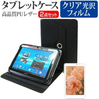 華碩 ZenPad 3 8.0 Z581KL [7.9 英寸、 360 度旋轉站功能皮套黑色液晶保護薄膜指紋預防明確光澤設置盒蓋保護膜