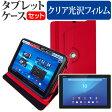 【メール便は送料無料】SONY Xperia Z4 Tablet Wi-Fiモデル SGP712JP/B[10.1インチ]360度回転 スタンド機能 レザーケース 赤 と 液晶保護フィルム 指紋防止 クリア光沢 セット ケース カバー 保護フィルム