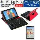ドスパラ Diginnos Tablet DG-Q8C3G [8インチ] で使える Bluetooth キーボード付き レザーケース 赤 と 液晶保護フィルム 指紋防止 クリア光沢 セット ケース カバー 保護フィルム メール便送料無料