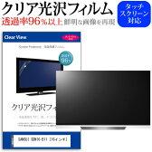【メール便は送料無料】SANSUI SDN16-B11[16インチ]透過率96% クリア光沢 液晶保護 フィルム 液晶TV 保護フィルム