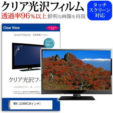 MEK LC2496[24インチ]透過率96% クリア光沢 液晶保護 フィルム 液晶TV 保護フィルム メール便なら送料無料