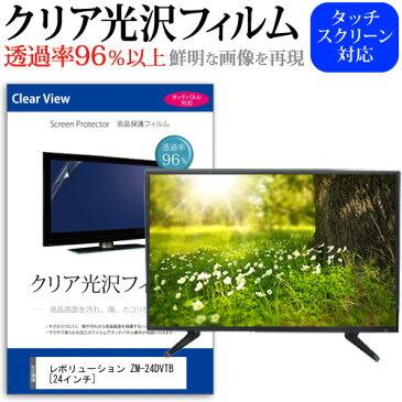 レボリューション ZM-24DVTB[24インチ]機種で使える 透過率96% クリア光沢 液晶保護 フィルム 液晶TV 保護フィルム メール便なら送料無料