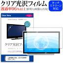 三菱電機 REAL LCD-V32BHR9 [32インチ] ...