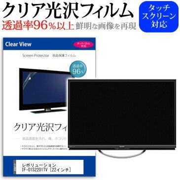 レボリューション IF-01S2201TV[22インチ]機種で使える 透過率96% クリア光沢 液晶保護 フィルム 液晶TV 保護フィルム メール便なら送料無料