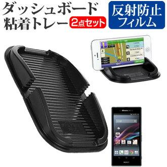DoCoMo (DoCoMo) 和索尼 (SONY) Xperia Z1 等 01 f 5 英寸模型為儀表板粘紙盒反光液晶保護膜智慧手機站吸附式