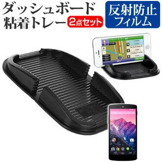 儀表板膠託盤和反光液晶保護膜智慧手機電子移動谷歌 Nexus 5 EM01L 5 英寸模型站吸式