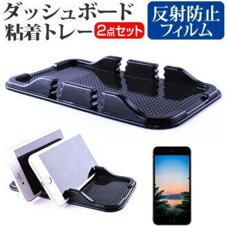 APPLE iPhone6/iPhone7儀表板粘着托盤智慧型手機枱燈吸收型