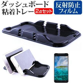 DoCoMo (DoCoMo) 和索尼 (SONY) Xperia Z3 緊湊等-02 G 4.6 英寸型號為儀表板粘紙盒反射液晶保護膜智慧手機站吸附式