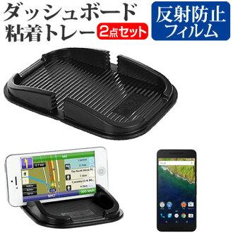 谷歌 Nexus 6 p 軟銀 [5.7 英寸儀表板粘紙盒智慧手機站吸式