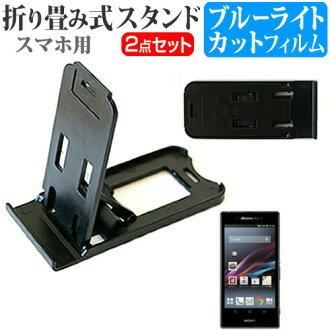 小,并且比docomo(docomo)索尼(SONY)Xperia Z1 SO-01F[5英寸]名片折疊算式智慧型手機枱燈黑和藍光cut液晶屏保護膜手提式枱燈保護片