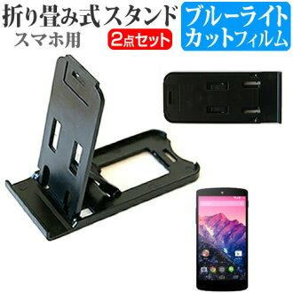 小,并且比Google Nexus 5 LG-D821[5英寸]名片折疊算式智慧型手機枱燈黑和藍光cut液晶屏保護膜手提式枱燈保護片