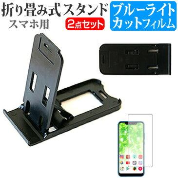au シャープ AQUOS SERIE mini SHV31 [4.5インチ] 名刺より小さい! 折り畳み式 スマホスタンド 黒 と ブルーライトカット 液晶保護フィルム ポータブル スタンド 保護シート メール便送料無料