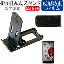 送料無料 メール便 Huawei Mate 10 Pro[6インチ]機種で使える 名刺より小さい! 折り畳み式 スマホスタンド 黒 と 反射防止 液晶保護フィルム ポータブル スタンド