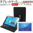 【メール便は送料無料】SONY Xperia Z4 Tablet Wi-Fiモデル SGP712JP/W[10.1インチ]360度回転 スタンド機能 レザーケース 黒 と 強化ガラス と 同等の 高硬度9H フィルム セット ケース カバー 保護フィルム