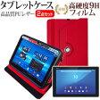 【メール便は送料無料】SONY Xperia Z4 Tablet Wi-Fiモデル SGP712JP/B[10.1インチ]360度回転 スタンド機能 レザーケース 赤 と 強化ガラス と 同等の 高硬度9H フィルム セット ケース カバー 保護フィルム