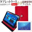 【メール便は送料無料】SONY Xperia Z4 Tablet Wi-Fiモデル SGP712JP/W[10.1インチ]360度回転 スタンド機能 レザーケース 赤 と 強化ガラス と 同等の 高硬度9H フィルム セット ケース カバー 保護フィルム