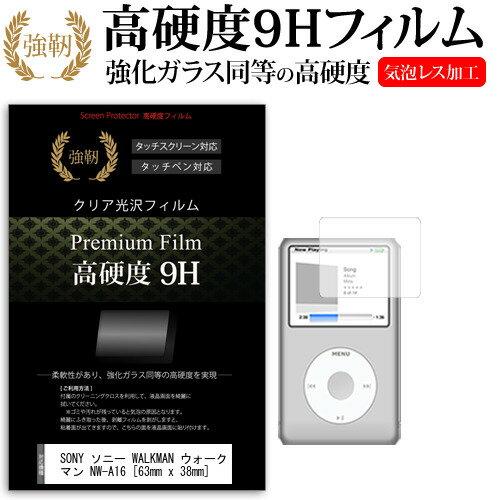 ポータブルオーディオプレーヤー, デジタルオーディオプレーヤー SONY WALKMAN NW-A16 63mm x 38mm 9H