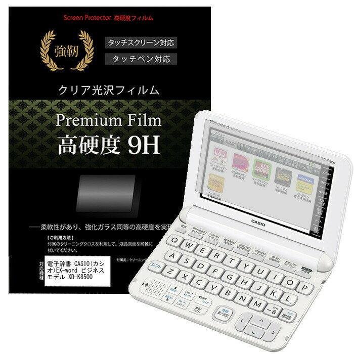 EX-word(エクスワード) XD-K8500