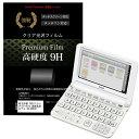 電子辞書 CASIO (カシオ) EX-word 実践英語モデル XD-U9800 強化 ガラスフィ ...